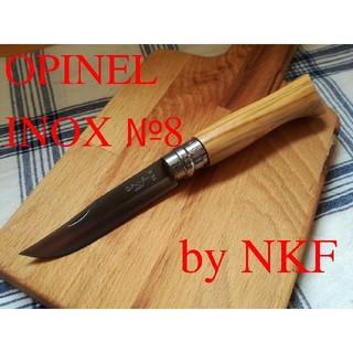 オピネル(OPINEL)のOPINEL №8INOXオリーブウッド オピネルステンレス(調理器具)