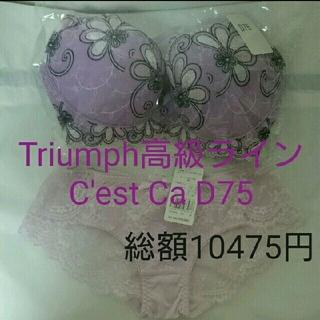 トリンプ(Triumph)のTriumph高級ラインC'est Ca D75ブラジャー、ショーツMセット(ブラ&ショーツセット)