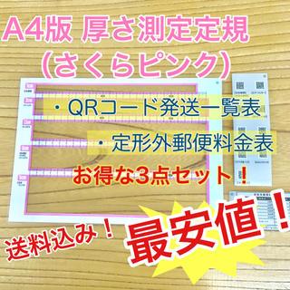 A4版 厚さ測定定規 さくらピンク 料金表 新品送料無料 出品者の定番アイテム♪(その他)