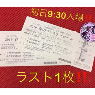 マリメッコ(marimekko)のルックファミリーセール  初日9:30入場チケット(ショッピング)