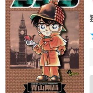 コウダンシャ(講談社)のコナン1巻〜56巻(少年漫画)