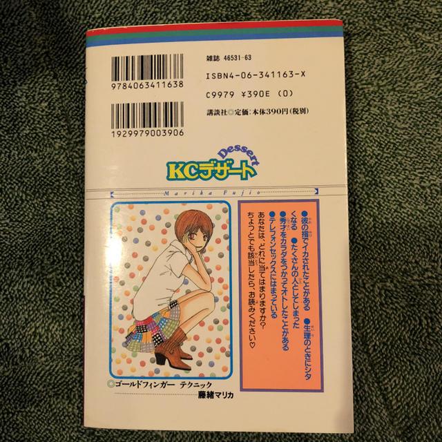 ゴールドフィンガーテクニック エンタメ/ホビーの漫画(少女漫画)の商品写真