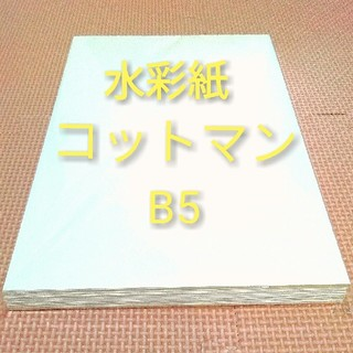 画材 水彩紙 コットマン 240g 中目 40枚(スケッチブック/用紙)