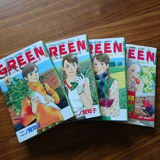 GREEN グリーン ~農家の嫁になりたい~ 全巻(全巻セット)