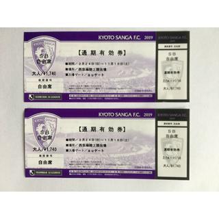 京都パープルサンガ チケット 4枚(サッカー)