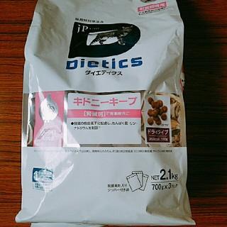 ニッシンペットフード(日清ペットフード)の【未開封】キドニーキープ 成猫用 2.1kg(ペットフード)