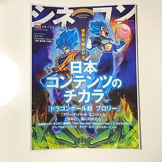 ドラゴンボール(ドラゴンボール)の月間シネコンウォーカー(印刷物)