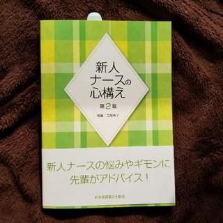 ニホンカンゴキョウカイシュッパンカイ(日本看護協会出版会)の新人ナースの心構え(資格/検定)