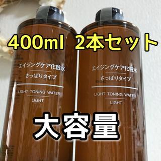 ムジルシリョウヒン(MUJI (無印良品))の無印 MUJI エイジングケア化粧水 さっぱりタイプ 400ml 2本セット(化粧水 / ローション)