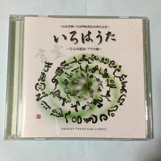 いろはうた ひふみ祝詞 アワの歌   CD(宗教音楽)