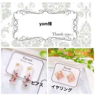 yom様専用ページ(ピアス)