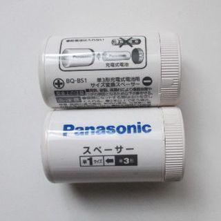 パナソニック(Panasonic)のPanasonic スペーサー 単1 2個セット☆(日用品/生活雑貨)
