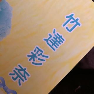 【取引中】竹達彩奈切り抜き(切り抜き)