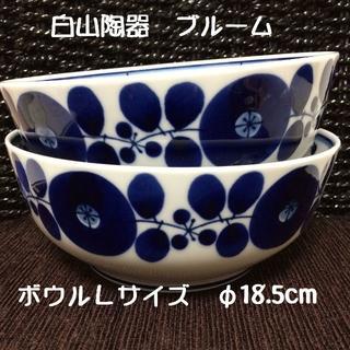 ハクサントウキ(白山陶器)の白山陶器 ブルーム ボウル Lサイズ 2個セット(食器)