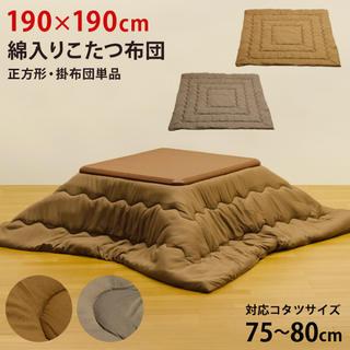 【正方形こたつ対応】綿入りこたつ布団 190×190 BR/GY(こたつ)