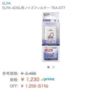 エルパ(ELPA)のノイズ フィルター ELPA TEA-077 ネット回線 オンラインゲーム(その他)