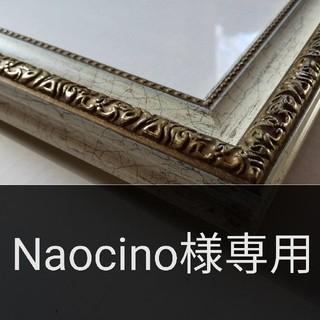 Naocinoさま専用(絵画額縁)