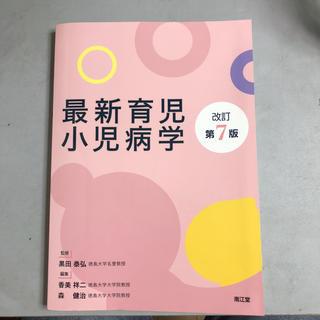 ニホンカンゴキョウカイシュッパンカイ(日本看護協会出版会)の最新育児小児病学(健康/医学)