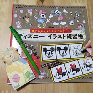 ディズニー(Disney)のディズニー イラスト練習帳(趣味/スポーツ/実用)