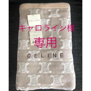 セリーヌ(celine)のセリーヌ ブランケット 新品未使用 タグ付き(毛布)