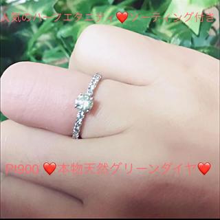 新品☆本物天然グリーンダイヤ大粒系❤️ハーフエタニティリング❤️ソーティング付き(リング(指輪))