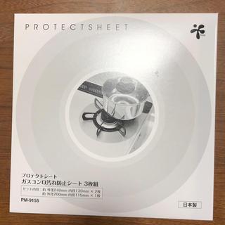 ノーリツ(NORITZ)のプロテクトシート ガスコンロ汚れ防止シート3枚組(調理道具/製菓道具)