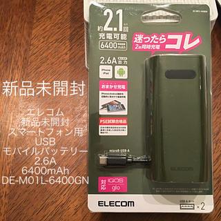 エレコム(ELECOM)のエレコム モバイルバッテリー 6400mAh DE-M01L-6400新品未開封(バッテリー/充電器)