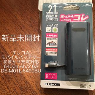 エレコム(ELECOM)のエレコム モバイルバッテリー6400mAh DE-M01L-6400 新品未開封(バッテリー/充電器)