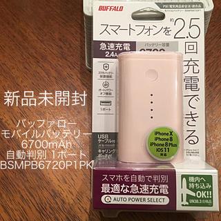 バッファロー(Buffalo)のバッファロー モバイルバッテリー 6700mAh BSMPB6720P1PK新品(バッテリー/充電器)
