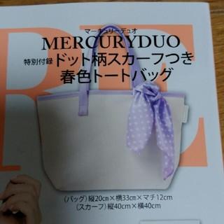 マーキュリーデュオ(MERCURYDUO)のドキンちゃん専用MORE最新号の付録の春色トートバッグ(ファッション)