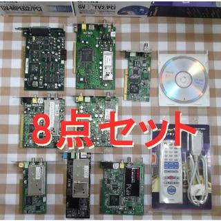 アイオーデータ(IODATA)のアナログビデオキャプチャーボード 動作品 8点セット【送料込】(PCパーツ)
