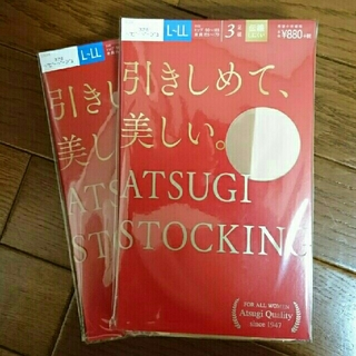 アツギ(Atsugi)の【新品】ATSUGIストッキング/ベビーベージュ/2個セット(タイツ/ストッキング)