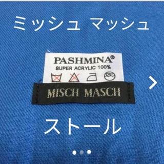 ミッシュマッシュ(MISCH MASCH)のミッシュ マッシュ ストール 青(ストール/パシュミナ)