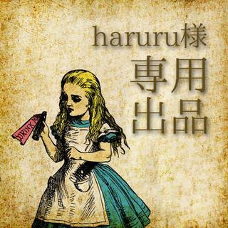 haruru様☆専用(カード/レター/ラッピング)