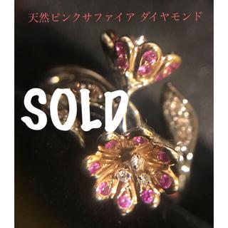 刻印あり♡天然ピンクサファイヤダイアモンド二連フラワーリング750(k18WG)(リング(指輪))