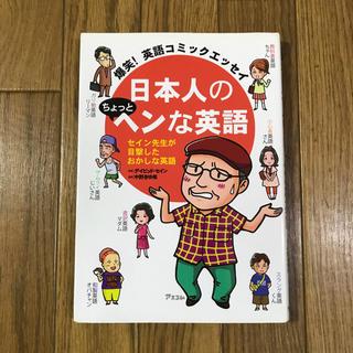 日本人のちょっとヘンな英語 / デビッド・セイン 原案・中野 きゆ美 漫画(ノンフィクション/教養)