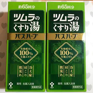 ツムラ(ツムラ)のツムラのくすり湯  約65回分  2箱セット(入浴剤/バスソルト)