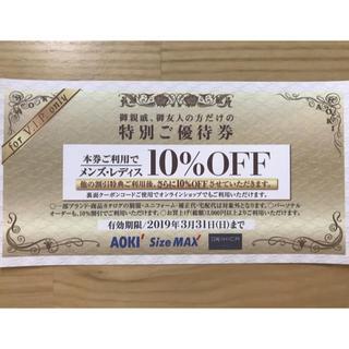 アオキ(AOKI)のVIP優待券 AOKI アオキ オリヒカ10%割引券 他クーポン併用可能 入社式(スーツジャケット)