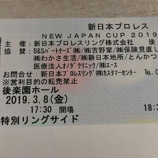 3/8 新日本プロレス チケット 後楽園ホール(格闘技/プロレス)