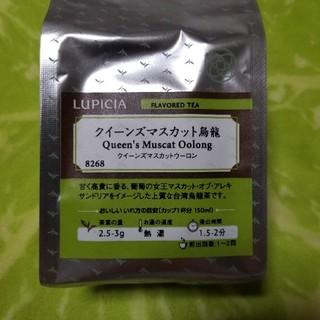 ルピシア(LUPICIA)のルピシア クイーンズマスカット烏龍  賞味期限切れ(茶)