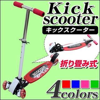 ★キックボード 折り畳み 三輪 キックスケーター 4色★(三輪車/乗り物)