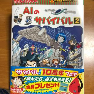アサヒシンブンシュッパン(朝日新聞出版)のAIのサバイバル[2](少年漫画)