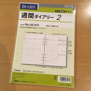 ニホンノウリツキョウカイ(日本能率協会)のバインデックス A5-012 週間ダイアリー 2(手帳)