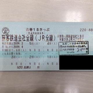 青春18きっぷ 残り5回 未使用 返却不要 即発送(鉄道乗車券)
