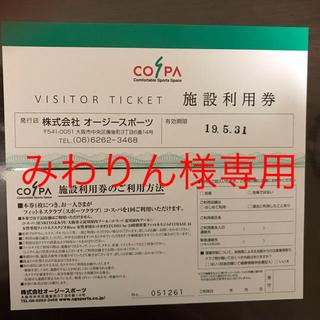 COSPA 施設利用券2枚 2019.5.31期限(フィットネスクラブ)