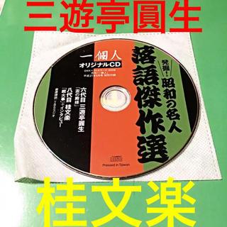 昭和の名人 落語 傑作選(演芸/落語)