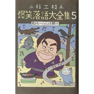 桂三枝 爆笑落語大全集5 君よモーツァルトを聴け ハードカバー(演芸/落語)