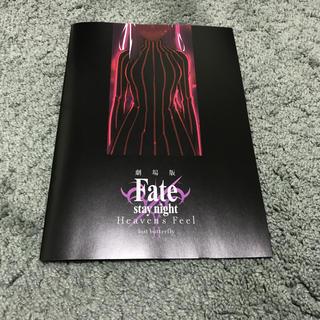 カドカワショテン(角川書店)のFate stay/night Heaven's Feel 第6週パンフレット(その他)