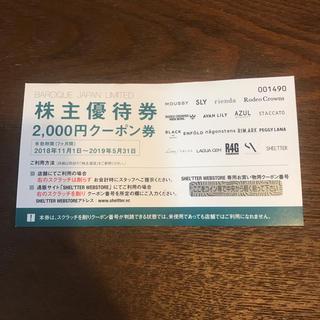 バロックジャパンリミテッド株主優待(ショッピング)
