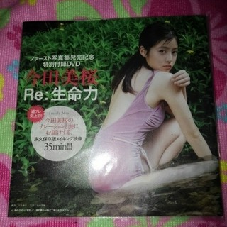 美少女グラビアアイドル女性今田美桜 未完封DVD 超愛蔵版Re.生命力(女性タレント)